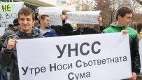 над-700-студенти-протестираха-срещу-високите-такси-в-унсс-5412.jpg