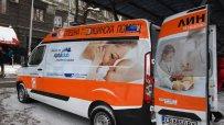 Първата линейка за недоносени бебета в България