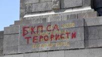 -quot;бкп-са-терористи-quot;-се-появи-на-паметника-на-съветската-армия-в-утрото-на-джулая-46507.jpg