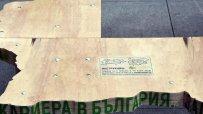 пейка-във-формата-на-българия-привлича-погледите-пред-народния-театър-47954.jpg