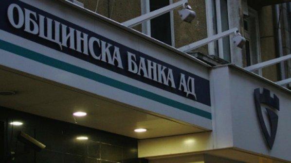 Огнян Донев и Любомир Павлов източили Общинска банка