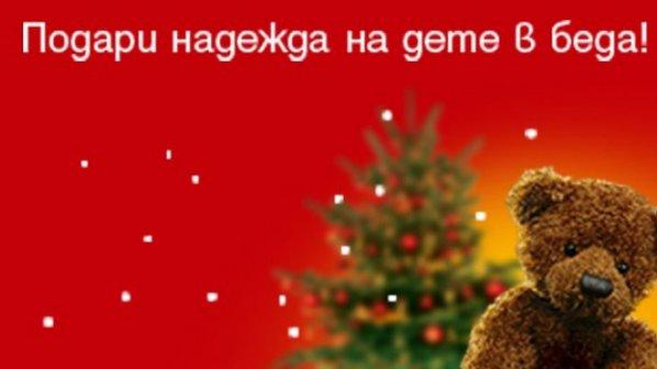 350 000 лв. събраха от Българската Коледа