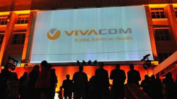 Вива Телеком България купи 99,72% от БТК