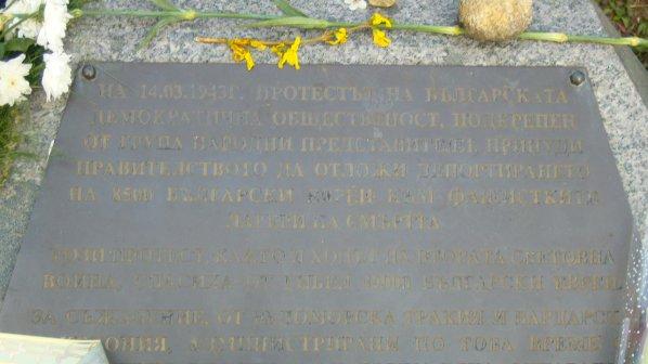 70 години от спасяването на българските евреи отбялзва еврейската общност