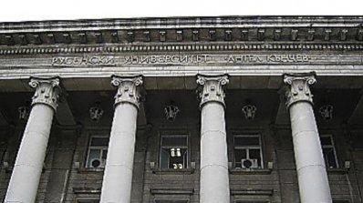 Въвеждат единен приемен изпит в Русенския университет