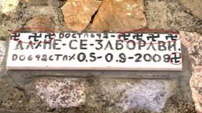 Нашариха със свастики паметника на загиналите в Охридското езеро българи (снимки)