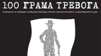 """Нощ на театрите: ''Сто грама тревога'' с театър """"Сириус"""" в ОКИ Красно село"""