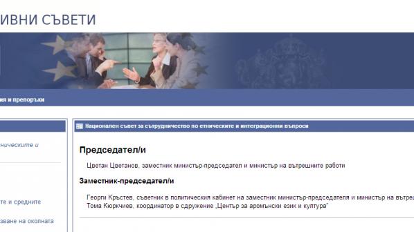Цветанов все още се води шеф на правителствен орган (снимка)