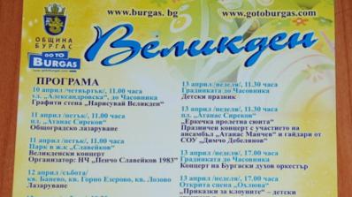 Заек на сърф за Великден в Бургас