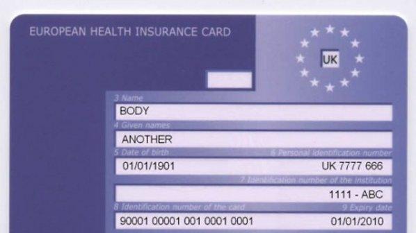 Do Mesec She Izdavat Evropejska Zdravna Karta Onlajn Nzok Novini Bg