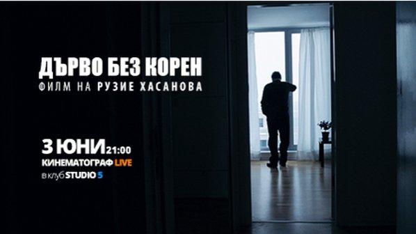 """Премиера на """"Дърво без корен"""" на Рузие Хасанова"""
