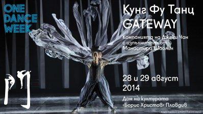 Летящ старт за ONE DANCE WEEK в Пловдив