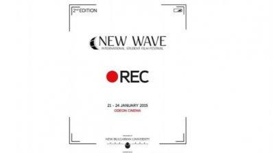 Международен студентски филмов фестивал ''NEW WAVE'' започна