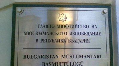 Турция дари 18 катафалки на мюфтийството ни