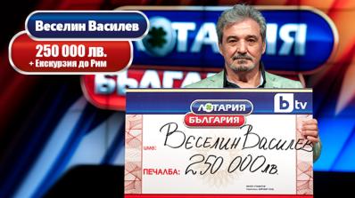 """Четвърт милион от """"Лотария България"""" (снимка)"""
