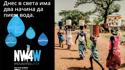 София бе една от световните столици, подкрепили кампанията #NoWalking4Water в Световния ден на Водат
