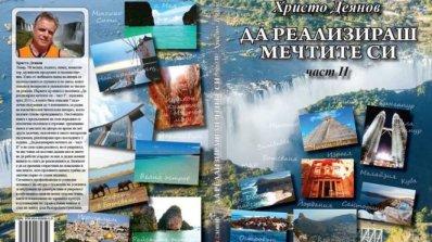 Пеещият доктор Христо Деянов представя новата си книга