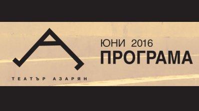 Програма за юни месец на Театър Азарян