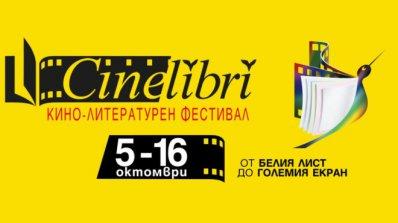 11 национални премиери на кино-литературния фестивал CineLibri 2016