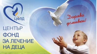 Правителството назначи нов Обществен съвет към Фонда за лечение на деца