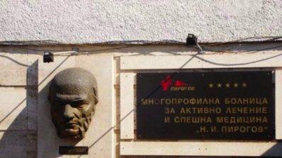 """""""Пирогов"""" свика спешен консилиум заради момченцето с усложненията от варицела"""