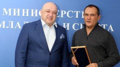 Васил Божков получи приз от Министерството на младежка и спорта