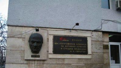 Галя Георгиева от ВСС е стабилизирана, съобщиха от Пирогов