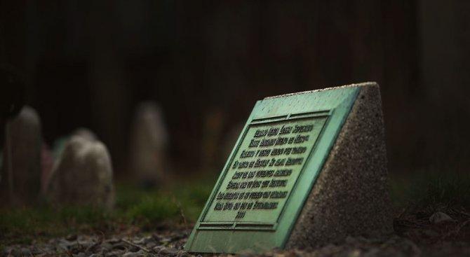 Словенска фирма предлага дигитални надгробни плочи