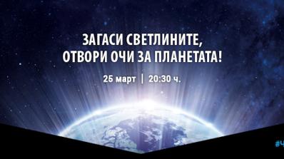 Часът на Земята е тази събота