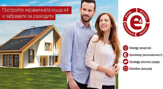 Една къща – 0 разходи. Само с къщата мечта е4 на Винербергер