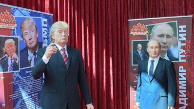 Тръмп и Путин се срещнаха в столичен мол (снимки)