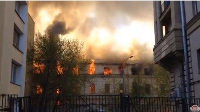 Голям пожар избухна в сърцето на Москва (видео)