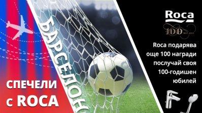 Играй с Roca и спечели уикенд за двама + 2 билета за мач на ФК Барселона!