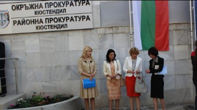Прокурорите от Кюстендил ще работят в нова сграда (снимки)