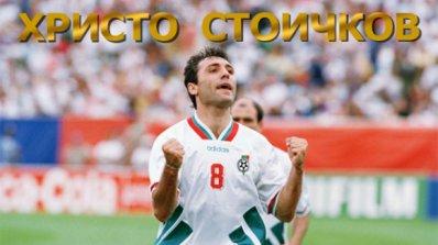 Признание за Ицо! FourFourTwo го нареди като единствен българин в топ 100 за всички времена