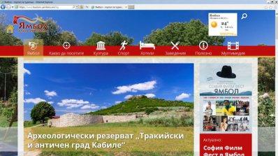 Община Ямбол създаде официален туристически портал