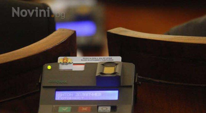 Депутатите приеха промени в Закона за Комисията за финансов надзор на първо четене