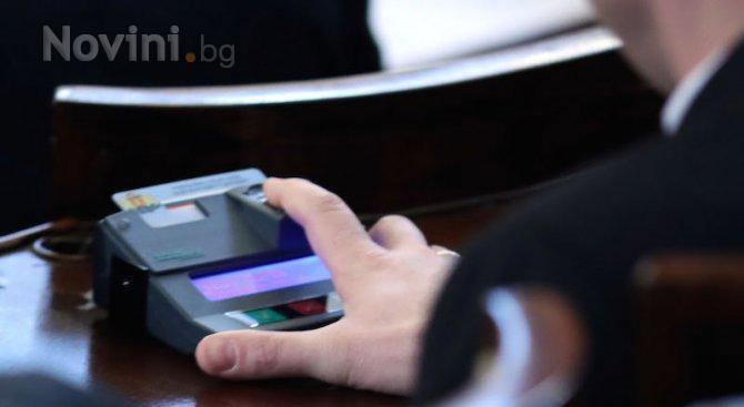 Депутатите гласуват на второ четене промени в Закона за Комисията за финансов надзор