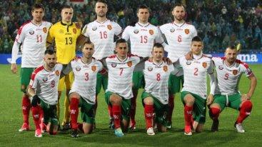 България е един от липсващите отбори на Световното първенство в Русия