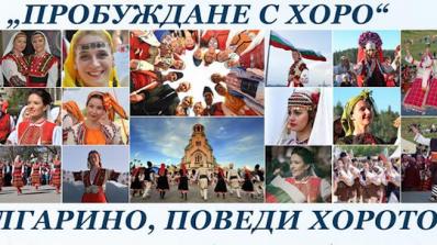 """В цялата страна и по света ще се проведе инициативата """"Пробуждане с хоро"""" за 3 март"""