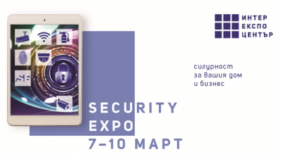 Започва най-голямото изложение за сигурност, охрана и киберзащита у нас –  Security Expo 2018
