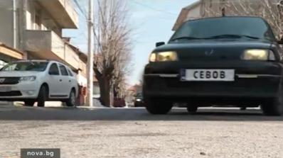 Хасковлия изобрети автомобил, с който изминава 100 км за 1,50 лв.