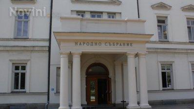 Парламентът ще обсъди промени в Гражданския процесуален кодекс на първо четене