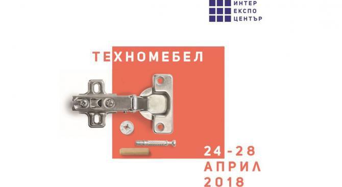 Над 100 фирми, предлагащи продукти за дървообработващата и мебелна промишленост, се събират на изложба