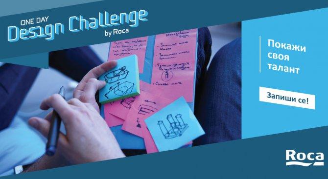 Последни дни за онлайн регистрация в конкурса за архитектура и дизайн One Day Design Challenge by Ro
