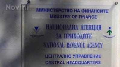 НАП търси 217 фискални инспектори