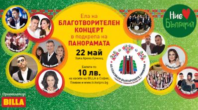 BILLA България с инициатива за подпомагане на Панорамата в Плевен (видео)