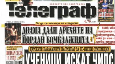 """""""Ню имидж България"""" закупи 50% от групата """"Телеграф Медиа"""""""