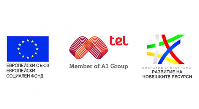Мтел обявява търг за предоставяне на обучения по европрограма