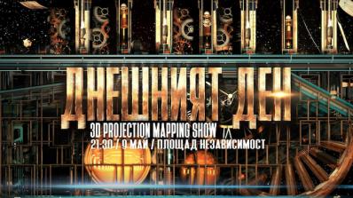 Мащабно 3D мапинг шоу ще има в София за Деня на Европа 2018